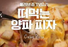 올리브쇼에서 인기 최고 메뉴♥ 양파피자