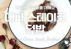 맛있는 스테이크에 대파로 달달함을 더했다!♥ 대파스테이크