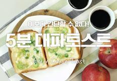 아삭아삭 씹히는 식감이 죽여준다는 대파토스트