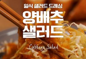 일식 샐러드 드레싱을 뿌린 양배추샐러드♥