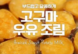 부드럽고 달콤하게~고구마우유조림♥