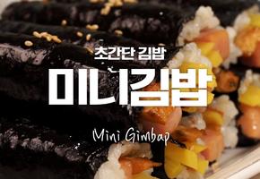 엄마 손 잡고~ 나들이갈 땐~♬ 미니김밥