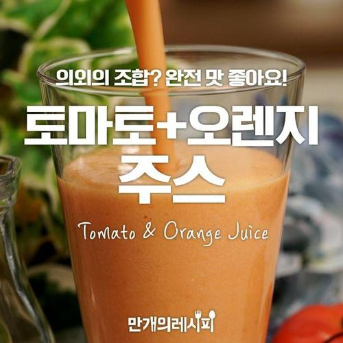달달 상큼이 톡톡♥ 초간단 토마토오렌지주스
