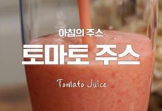 아침에 한잔 마시면 든든하지요! 토마토주스