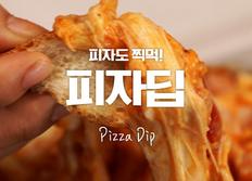 히트다 히트!! 이젠 피자도 찍먹이라규~ 피자딥♥