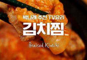 나래바사장 박나래 추천요리!김치찜♥