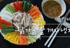 닭가슴살 겨자냉채 만들기, 여름별미예요!!!