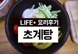 <신혼요리> 더운 여름날 보양식 초계탕 만들어 먹기!!!