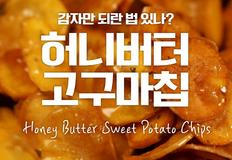 꿀이 흘러내리는 꿀맛bb 허니버터고구마칩♥