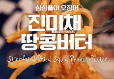심심풀이 오징어의 변신! 진미채땅콩버터볶음