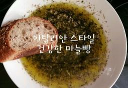 초간단 색다른 이탈리안 마늘빵