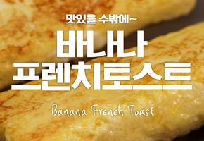 맛있을 수 밖에 없는 꿀조합!바나나프렌치토스트★