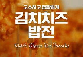 고소하고 짭잘하게!김치치즈밥전♥