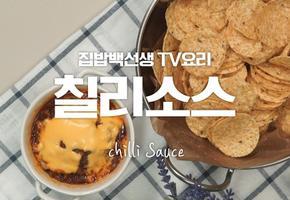 나쵸를 더욱 풍성하고 맛있게 먹고싶다면?! 칠리소스