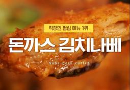 직장인 점심 메뉴 1위! 돈까스 김치나베