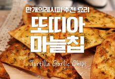 바삭바삭 버터갈릭 스멜 굳~또띠아마늘칩♥