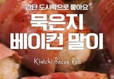 바삭한 베이컨안에 짭쪼롬한 김치랑 밥의 조화! 묵은지베이컨말이