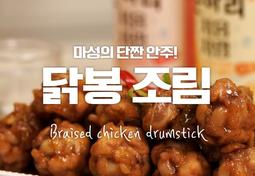 마성의 단짠단짠한 닭봉조림