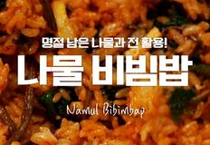 명절 남은 나물&전 활용!나물비빔밥♥