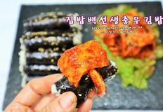 김밥 집밥 백선생 충무김밥과 오징어무침