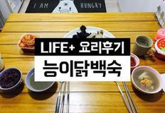 <신혼요리> 능이닭백숙 야들야들하게 끓이기!! /백종원 닭백숙 부추양념장