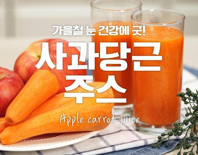 사과당근주스