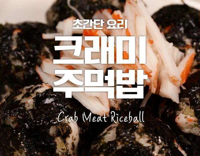 크래미주먹밥