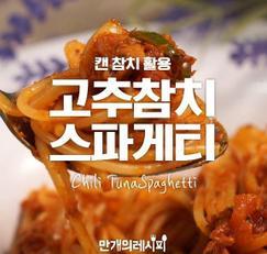 매콤한 맛을 좋아한다면 적극 추천!! 고추참치스파게티