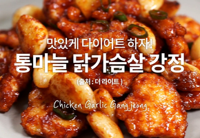 닭가슴살 맛있게 먹기! 통마늘 닭가슴살 강정