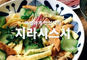 같은걸 먹어도 고급지게 먹자! 떠먹는 유부초밥! 지라시스시
