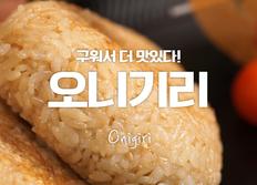 구워서 더 맛있다!고소한 참치와 매콤한 김치의 콜라보! 오니기리!