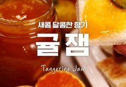 겨울철 새콤달콤한 귤 제대로 즐기는법 귤잼!