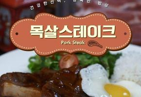 행복+건강한 돼지가 전해주는 행복+건강한 맛! 진주키친 쉐프님의 목살스테이크