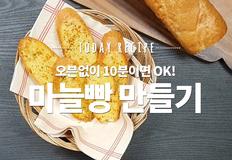NO 오븐 NO 타임! 초간단 마늘빵 만들기