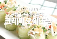 세련되고 가벼운 요리! 트렌디하게 먹는 크래미오이롤초밥
