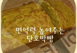 오븐 없으면 쪄먹고 오븐 있으면 구워먹는 쉬운 단호박 빵