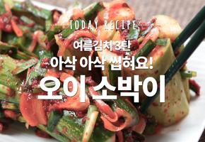 시원하고 아삭아삭한 맛! 여름김치 3탄 오이소박이