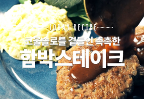 집에서 간편히 만들어 먹는 경양식! 부드럽고 촉촉한 함박스테이크