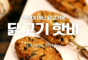 영양 간식으로 딱! 쫄깃+담백한 닭고기핫바