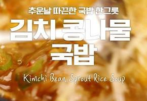 추운날이면 생각나는 얼큰시원한 김치콩나물국밥!!
