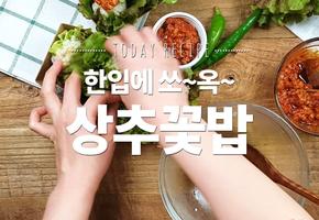 진부한 도시락은 NO! 간편하게 한입에 쏙! 제육쌈장 상추꽃밥