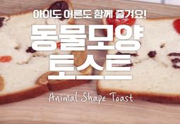 내가 이렇게 귀여운데 먹을수있냥??8ㅅ8 동물모양토스트♥