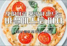 또띠아로 간편히 만드는 '바질페스토' 피자