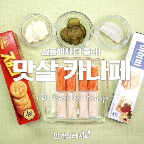 한입에 쏘옥~ 꿀맛 간식템♥ 맛살카나페