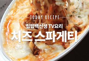 만능 오므라이스소스 활용편! 초간단 집밥 백선생 치즈 스파게티