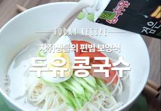 자취생들의 편법 보양식! 시원한 두유콩국수