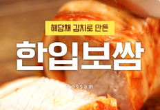싱싱한 김치에 보쌈을 돌돌~ 말았다! 한입보쌈