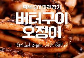 일단 코로 냄새부터 먹게 되는 쫄깃쫄깃 버터구이오징어♥