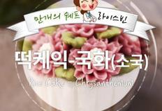 만개의레시피 라이스빈 쉐프님이 알려주는 분홍잎이 소담소담~ 국화 떡케익♥