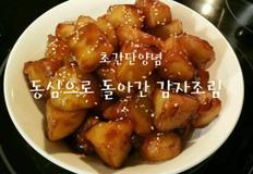애어른 호불호 없는 동심호출 감자조림